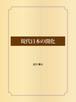 現代日本の開化-電子書籍