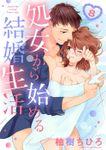 【ショコラブ】処女から始める結婚生活(8)