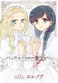 パンデモニウムの聖少女たち【単話】(0)