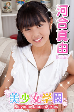 美少女学園 河合真由 Part.4(Ver3.0)-電子書籍