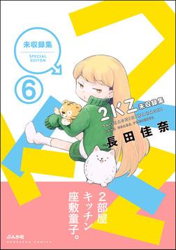 2KZ(分冊版) 【第6話】-電子書籍