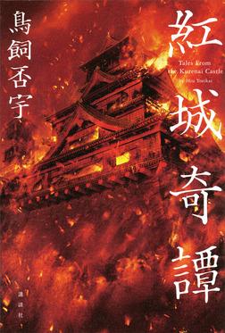 紅城奇譚-電子書籍