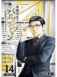 真壁先生のパーフェクトプラン【分冊版】14話