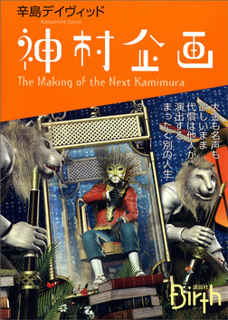 神村企画 The Making of the Next Kamimura-電子書籍