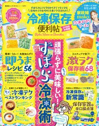 晋遊舎ムック 便利帖シリーズ071 冷凍保存の便利帖 よりぬきお得版