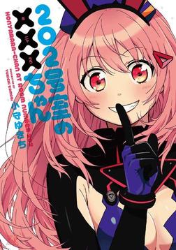 202号室の×××(ホニャララ)ちゃん-電子書籍