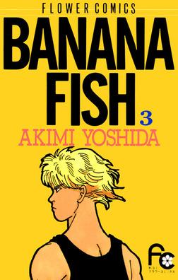 BANANA FISH(3)【期間限定 無料お試し版】-電子書籍