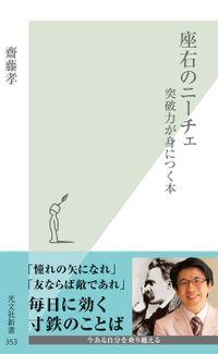 座右のニーチェ~突破力が身につく本~(光文社新書)