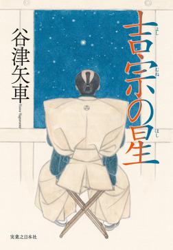 吉宗の星-電子書籍