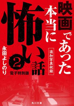 映画であった本当に怖い話2【追加写真収録電子特別版】-電子書籍