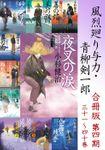 風烈廻り与力・青柳剣一郎 合冊版(祥伝社文庫)