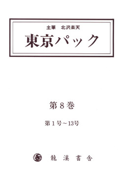 覆刻 東京パック 第8巻-電子書籍