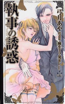 『執事の誘惑』番外編・漆黒の誘惑-電子書籍
