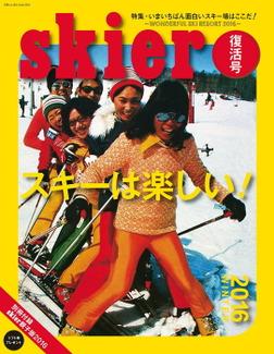 skier2016 復活版 スキーは楽しい!-電子書籍