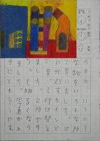 TALKEN絵日記84冊目