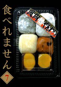 食べれません(7)