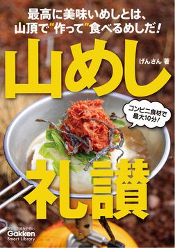 山めし礼讃-電子書籍
