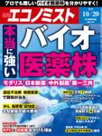 週刊エコノミスト (シュウカンエコノミスト) 2020年10月20日号