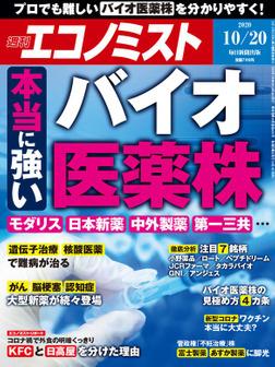 週刊エコノミスト (シュウカンエコノミスト) 2020年10月20日号-電子書籍
