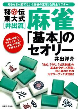 秘伝東大式[井出流]麻雀 「基本」のセオリー-電子書籍