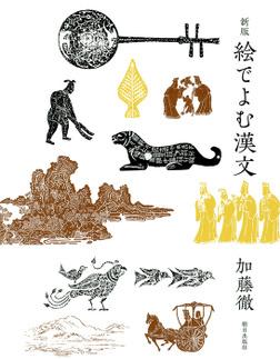 絵でよむ漢文-電子書籍
