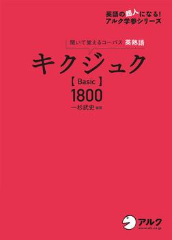 [音声DL付]キクジュク Basic 1800-電子書籍