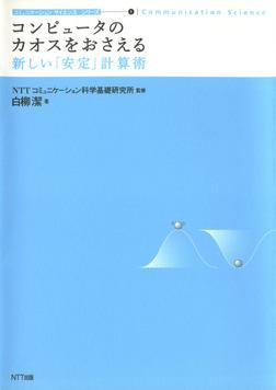 コンピュータのカオスをおさえる : 新しい「安定」計算術-電子書籍