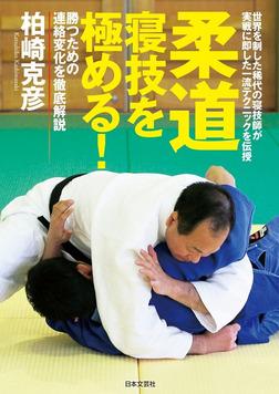 柔道 寝技を極める!-電子書籍