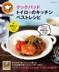クックパッド トイロ*のキッチン ベストレシピ(扶桑社ムック)