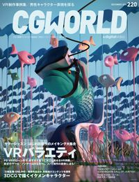 CGWORLD 2016年12月号 vol.220