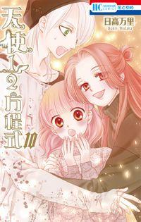 天使1/2方程式【電子限定ブログカット集付き】 10巻