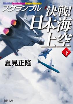 スクランブル 決戦! 日本海上空(下)-電子書籍