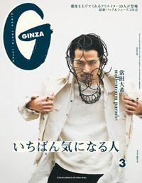 GINZA(ギンザ) 2021年 3月号 [いちばん気になる人]