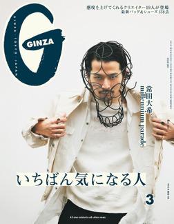 GINZA(ギンザ) 2021年 3月号 [いちばん気になる人]-電子書籍