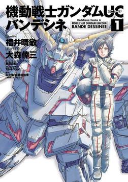 機動戦士ガンダムUC バンデシネ(1)-電子書籍