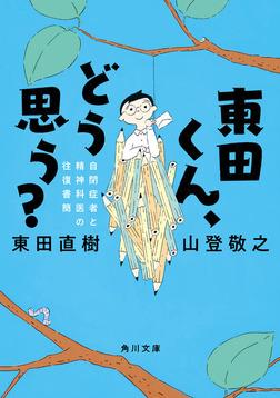 東田くん、どう思う? 自閉症者と精神科医の往復書簡-電子書籍