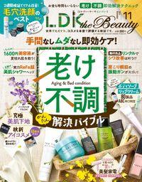 LDK the Beauty (エル・ディー・ケー ザ ビューティー)2021年11月号