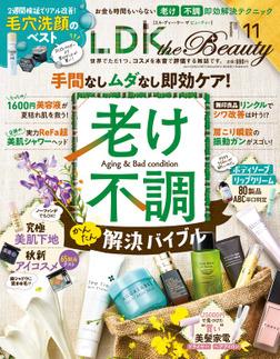 LDK the Beauty (エル・ディー・ケー ザ ビューティー)2021年11月号-電子書籍