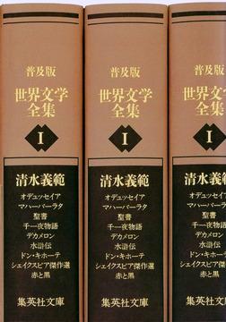 普及版 世界文学全集 第1期-電子書籍