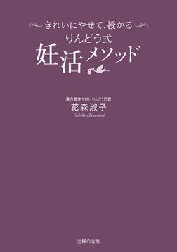 きれいにやせて、授かる りんどう式妊活メソッド-電子書籍