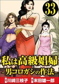 私は高級娼婦 ~男コロガシの作法~(分冊版) 【第33話】