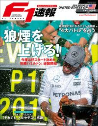 F1速報 2016 Rd18 アメリカGP 号
