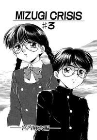 MIZUGI CRISIS 宮内麻衣編 3(単話)