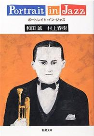 ポートレイト・イン・ジャズ(新潮文庫)-電子書籍