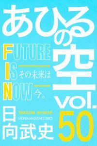 あひるの空(50) FUTURE IS NOW