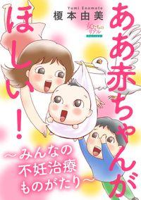 ああ赤ちゃんがほしい!~みんなの不妊治療ものがたり~【第4話】不妊治療のやめどき K香さん(48歳)