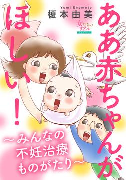 ああ赤ちゃんがほしい!~みんなの不妊治療ものがたり~【第4話】不妊治療のやめどき K香さん(48歳)-電子書籍