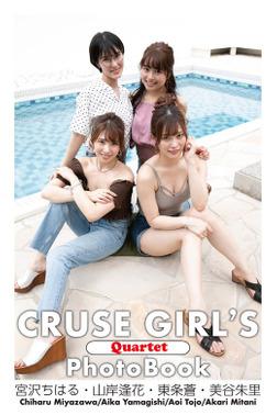 CRUSE GIRL'S PhotoBook 「Quartet」-電子書籍