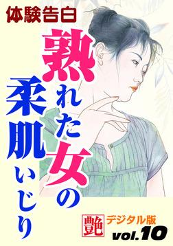 【体験告白】熟れた女の柔肌いじり ~『艶』デジタル版 vol.10~-電子書籍