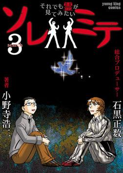 ソレミテ~それでも霊が見てみたい~ (3)-電子書籍